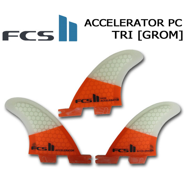 [現品限り特別価格] 【FCS2 フィン】 ACCELERATOR PC TRIフィン GROM アクセラレーター グロム トライフィン 3FIN 日本正規品【あす楽対応】