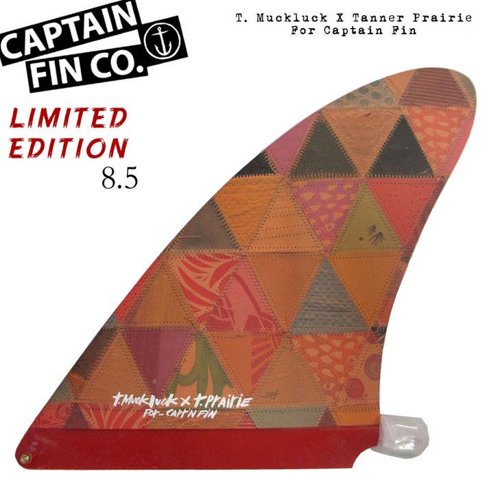 CAPTAIN FIN キャプテンフィン T. Muckluck X Tanner Prairie 8.5 ロングボード センターフィン サーフィン シングルフィン 【あす楽対応】