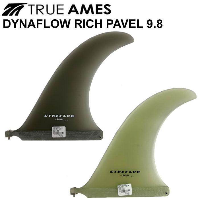 """ロングボード用センターフィン TRUE AMES トゥルーアームズフィン DYNAFLOW RICH PAVEL 9.8"""" リッチ パベル シングルフィン サーフィン ロング用フィン【あす楽対応】"""