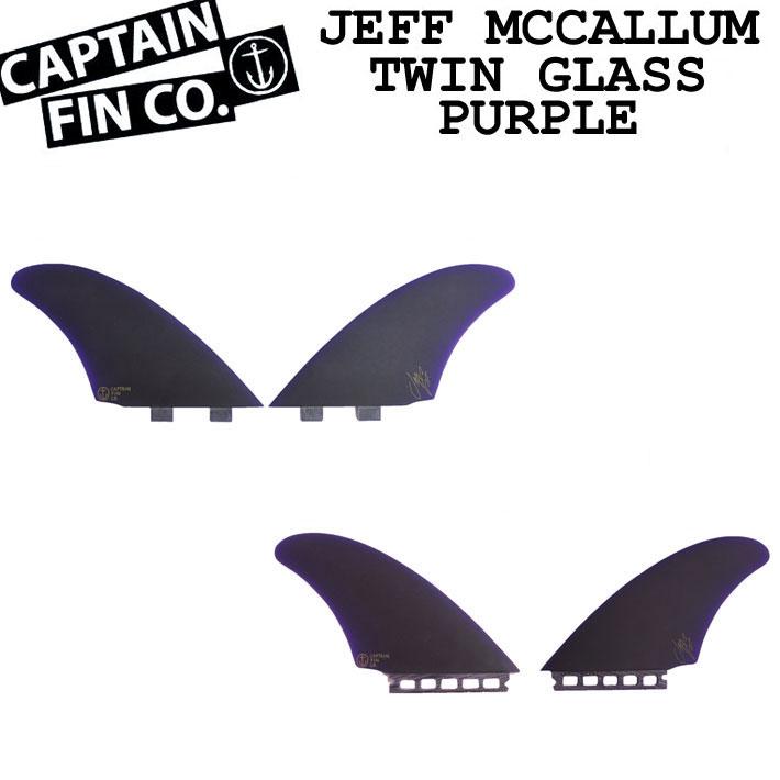 CAPTAIN FIN キャプテンフィンJEFF MCCALLUM TWIN GLASS TT 5.1 [PURPLE] ジェフ・マッカラム ツイン グラス ショートボード用