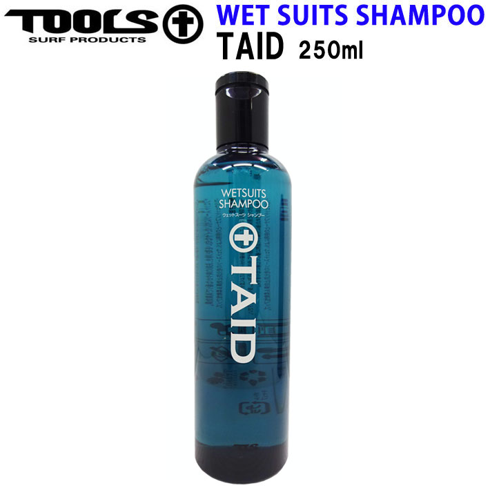 250 ml of wet shampoo TOOLS tool sweat suit shampoo Taid tide WET SUITS  SHAMPOO surfing wet suit detergents