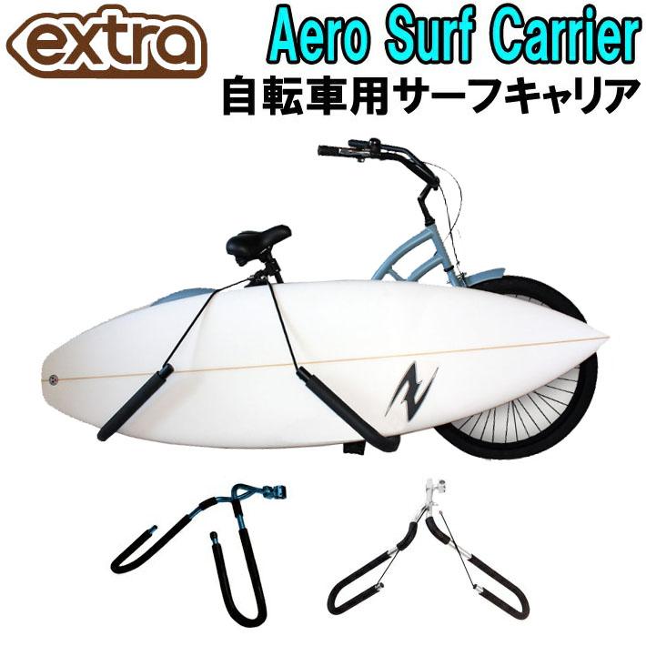 EXTRA エクストラ AERO SURF CARRIER エアロ サーフキャリア サーフボードキャリア 自転車 キャリア 1本積載用 サーフィン ラック 便利グッズ 収納 [送料無料]【あす楽対応】