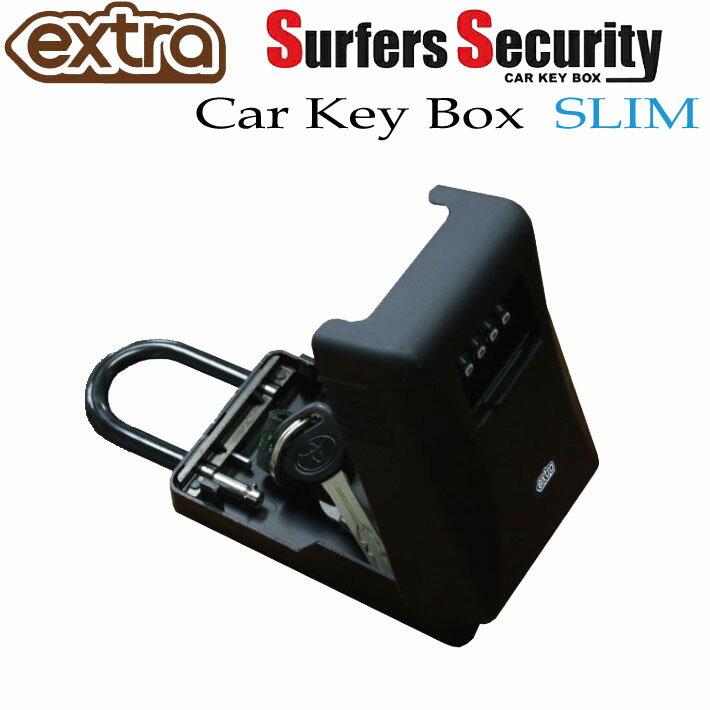 [送料無料]  サーファーズセキュリティー スリム サーフィン カギ キーボックス 暗証番号ダイアル式 EXTRA エクストラ SURFERS SECURITY CAR KEY BOX SLIM【あす楽対応】