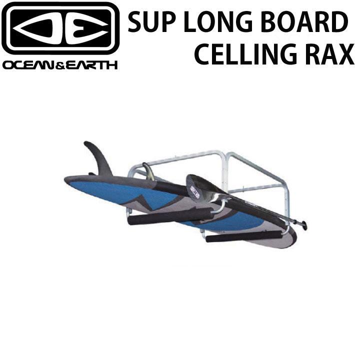 SUP LONGBOARD CEILING RAX サップ ロングボード シーリングラック オーシャンアンドアース OCEAN&EARTH
