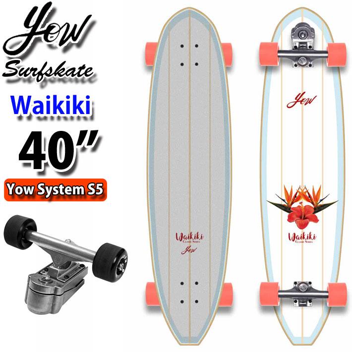 [予約商品:8月以降入荷予定] YOW SURFSKATE ヤウ サーフスケート WAIKIKI 40インチ [V4S4] ワイキキ ロングスケートボード コンプリート サーフィン スケボー トレーニング 練習 [23]