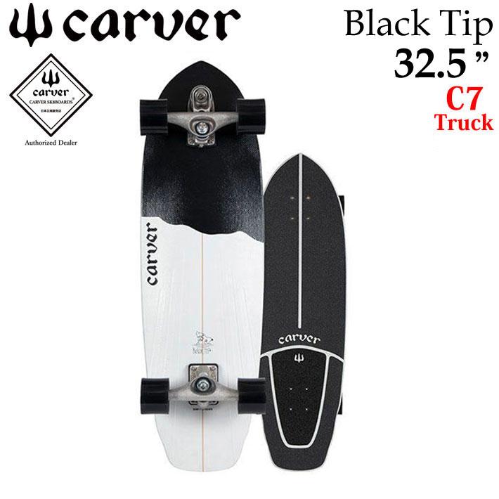 [7月以降入荷予定] CARVER カーバー スケートボード 32.5インチ Black Tip ブラック ティップ チップ [C7 トラック] コンプリート サーフスケート サーフィン トレーニング [41]