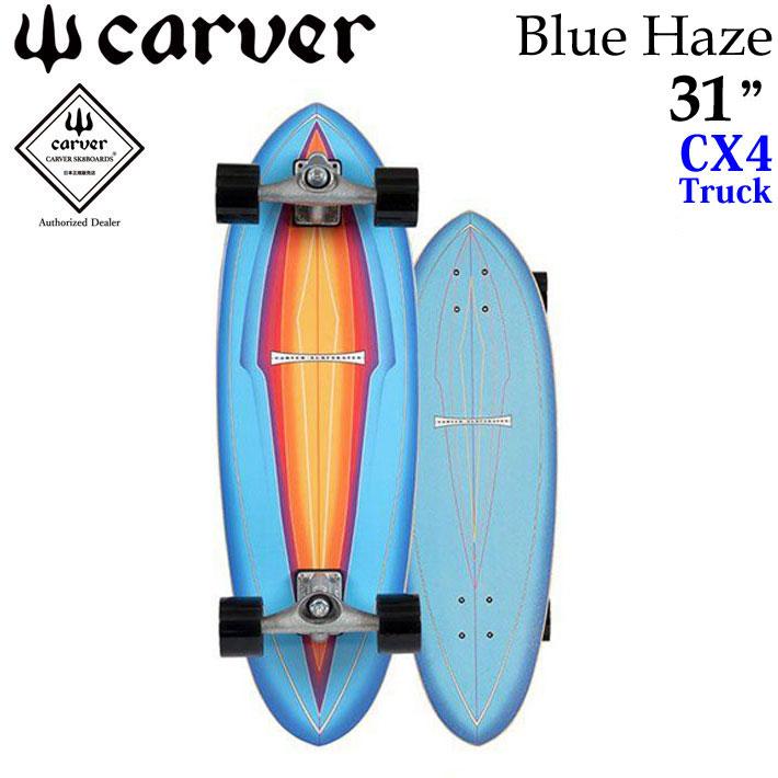 CARVER カーバー スケートボード 31インチ Blue Haze ブルーヘイズ [CX4 トラック] コンプリート サーフスケート サーフィン トレーニング [48]