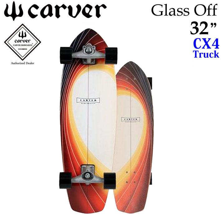 CARVER カーバー スケートボード 32インチ Glass Off グラスオフ [CX4 トラック] コンプリート サーフスケート サーフィン トレーニング [40]