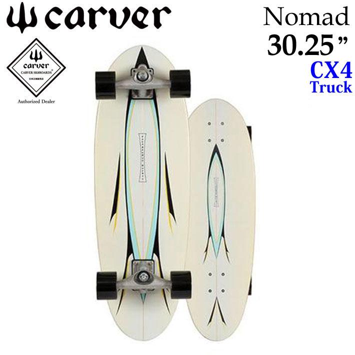 CARVER カーバー スケートボード 30.25インチ Nomad ノマド ノーマッド [CX4 トラック] コンプリート サーフスケート サーフィン トレーニング [43]