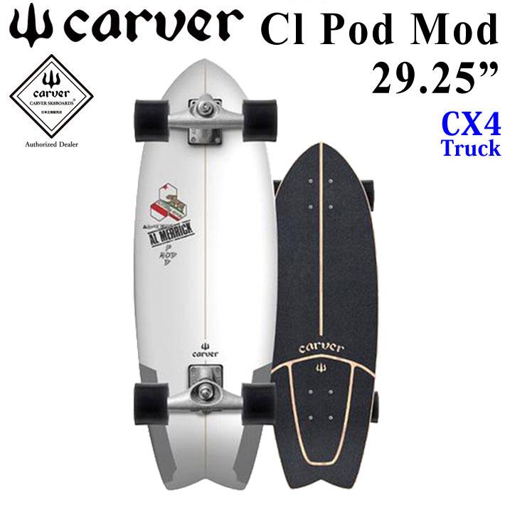 CARVER × CHANNEL ISLANDS カーバー チャンネルアイランド アルメリック コラボ スケートボード 29.25インチ CI Pod Mod ポッドモッド [CX4 トラック] コンプリート サーフスケート サーフィン トレーニング [16]