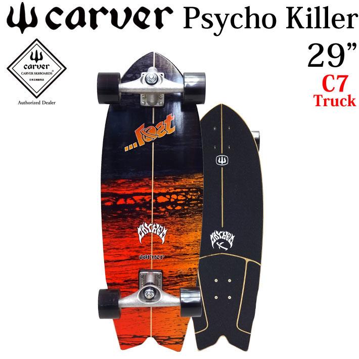 CARVER × LOST MAYHEM カーバー ロスト メイヘム コラボ スケートボード 29インチ Psycho Killer サイコキラー [C7 トラック] コンプリート サーフスケート サーフィン トレーニング [23]