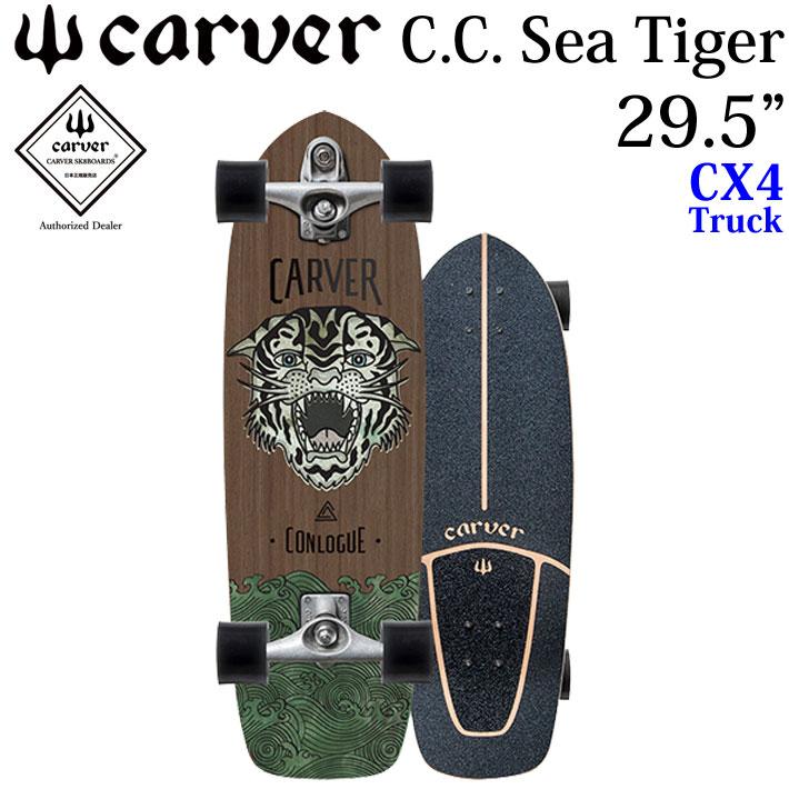 CARVER カーバー スケートボード 29.5インチ Courtney Conlogue Sea Tiger コートニー・コンローグモデル シータイガー [CX4 トラック] コンプリート サーフスケート サーフィン トレーニング [2]