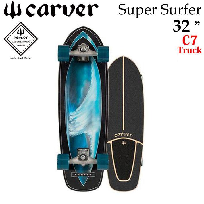 CARVER カーバー スケートボード 32インチ Super Surfer スーパーサーファー [C7 トラック] コンプリート サーフスケート サーフィン トレーニング [42]
