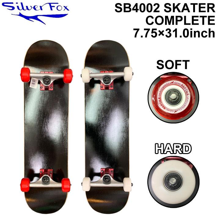 SILVER FOX シルバーフォックス スケートボード コンプリート SB4002 SKATER [Black] [7.75×31.0] SK8 スケボー 完成品 組み立て済み SKATE BOARD COMPLETE【あす楽対応】