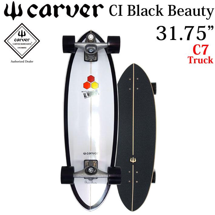 [7月以降入荷予定] CARVER × CHANNEL ISLANDS カーバー チャンネルアイランド アルメリック コラボ スケートボード 31.75インチ CI Black Beauty ブラック ビューティー [C7 トラック] コンプリート サーフスケート サーフィン トレーニング [18]