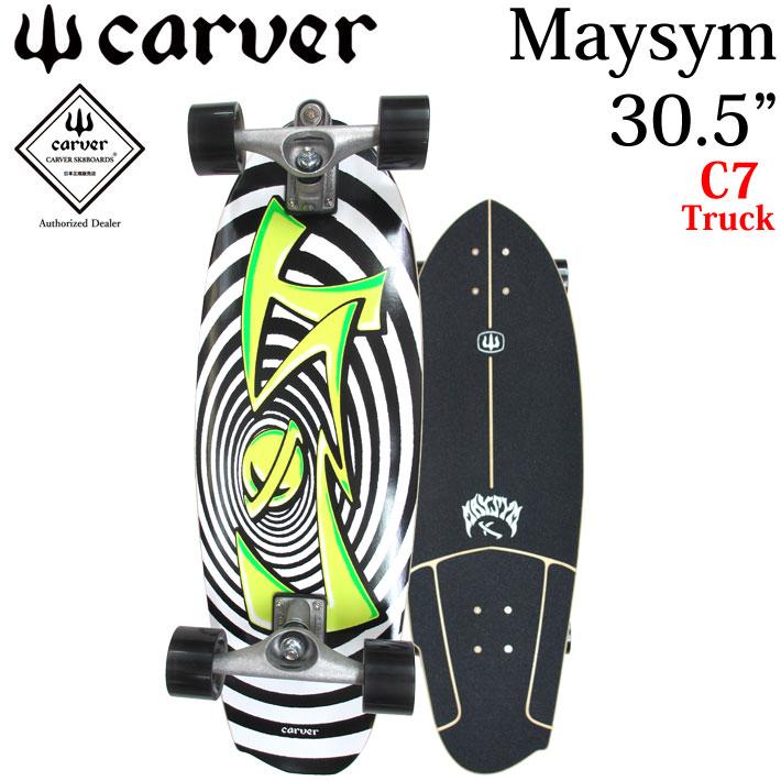 CARVER × LOST カーバー ロスト メイヘム コラボ スケートボード 30.5インチ Maysym メイシム [C7 トラック] コンプリート サーフスケート サーフィン トレーニング [26]