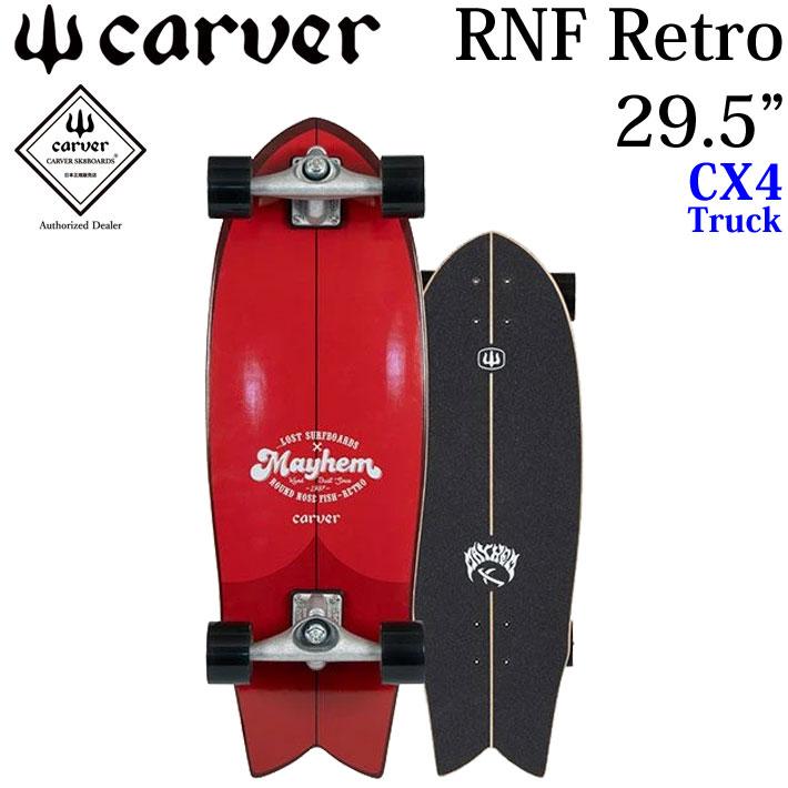 CARVER × LOST MAYHEM カーバー ロスト メイヘム コラボ スケートボード 29.5インチ RNF Retro ラウンドノーズフィッシュ レトロ [CX4 トラック] コンプリート サーフスケート サーフィン トレーニング [24]