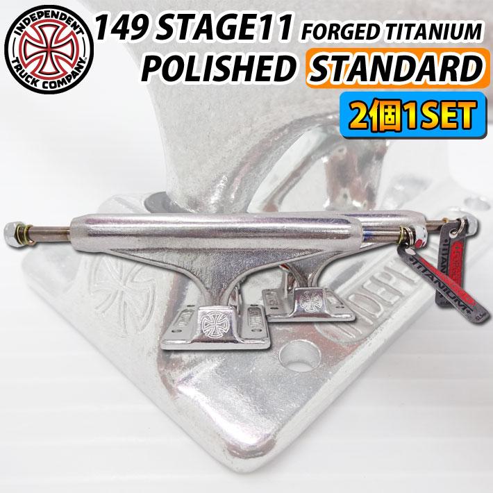 INDEPENDENT TRUCK インディペンデント トラック [44] STAGE11 FORGED TITANIUM 149 SILVER スケートボード チタン チタニウム 最軽量モデル【あす楽対応】