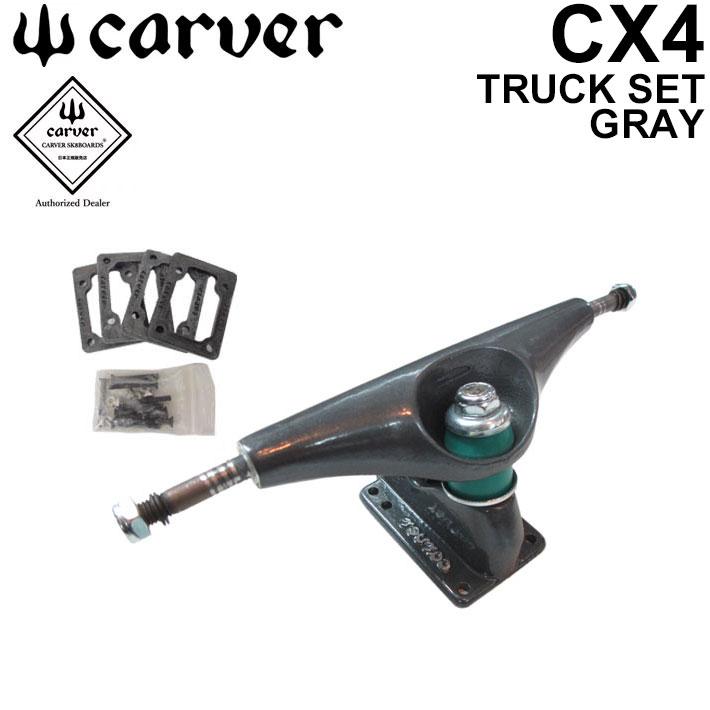 carver カーバースケートボード CX4 TRUCK SET GRAY グレー トラック セット サーフスケート スケートトラック【あす楽対応】