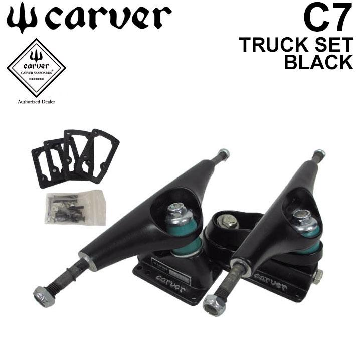 carver カーバースケートボード C7 TRUCK SET BLACK ブラック トラック セット サーフスケート スケートトラック 【あす楽対応】