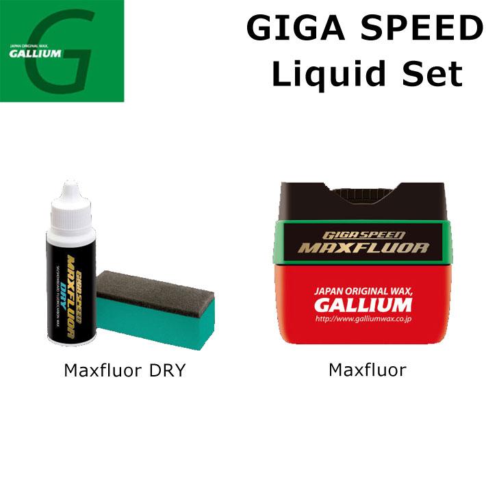 GALLIUM ガリウム WAX ワックス GIGA SPEED Liquid Set [GS4011] ギガスピード スタートワックス リキッドセット【あす楽対応】