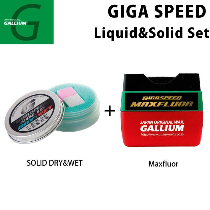 GALLIUM ガリウム WAX ワックス GIGA SPEED Liquid & Solid Set [GS4012] ギガスピード スタートワックス リキッドソリッドセット【あす楽対応】