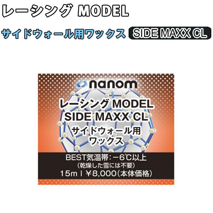 SIDE MAXX CL 15ml サイドウォール専用ワックス -6℃以上 [レーシングモデル 液体スノーボードワックス]