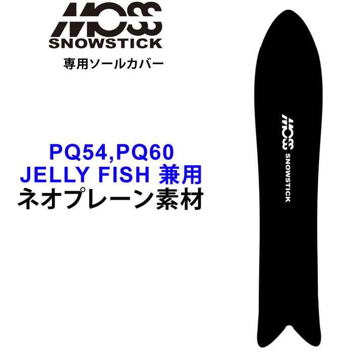 MOSS SNOWSTICK モス スノースティック スノーボード PQ54 , PQ60 , JELLY FISHモデル専用 SOLECAVER ソールカバー