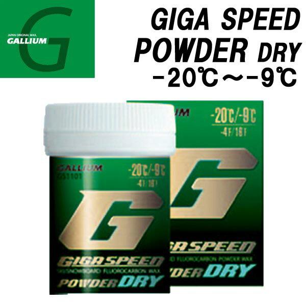 GALLIUM ガリウム WAX ワックス GIGA SPEED POWDER DRY [GS1101] ギガスピード スタートワックス 【あす楽対応】
