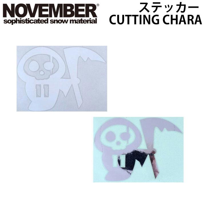 NOVEMBER【ノベンバー】ステッカー CUTTING CHARA [16][17] カッティング キャラ スノーボード ステッカー  【あす楽対応】
