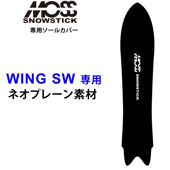 MOSS SNOWSTICK モス スノースティック スノーボード 専用ソールカバー WING-SW専用 SOLECAVER
