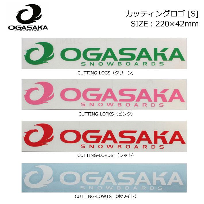 [12/20限定 最大P21倍] OGASAKA オガサカ スノーボード ステッカー カッティングロゴ S [7][8][9][10]220mm×42mm STICKER カッティングステッカー 【あす楽対応】