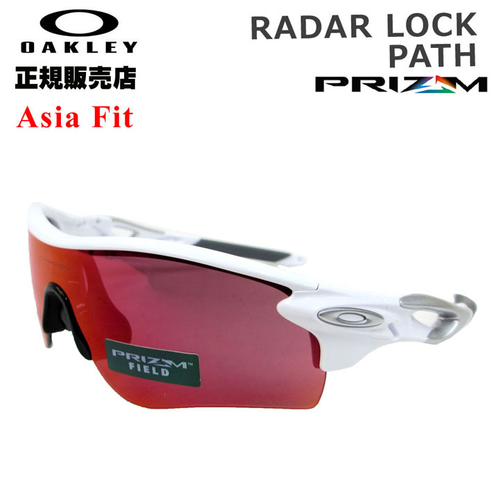 OAKLEY オークリー サングラス 9206-26 RADAR LOCK レーダーロック 野球用 PRIZM Asia Fit アジアンフィット 日本正規品