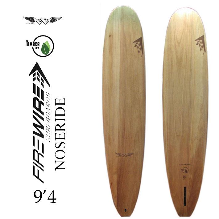 FIREWIRE SURFBOARDS ファイヤーワイヤー サーフボード NOSERIDER 9.4 Timber Tek ティンバーテック ロングボード [条件付き送料無料]