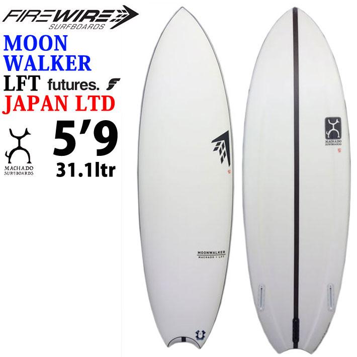 [店頭在庫特別価格] FIREWIRE SURFBOARDS ファイヤーワイヤー サーフボード Moonwalker 【5'9】 ムーンウォーカー Rob Machado ロブ・マチャド [LFT] ショートボード JAPAN LTD [条件付き送料無料]