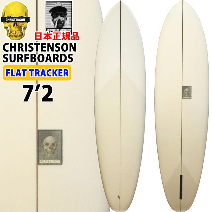 クリステンソン サーフボード CHRISTENSON フラットトラッカー FLAT TRACKER 7'2 シングルフィン [Clear クリア] サンディング仕上げ ツヤなし ファンボード ミッドレングス [条件付き送料無料]