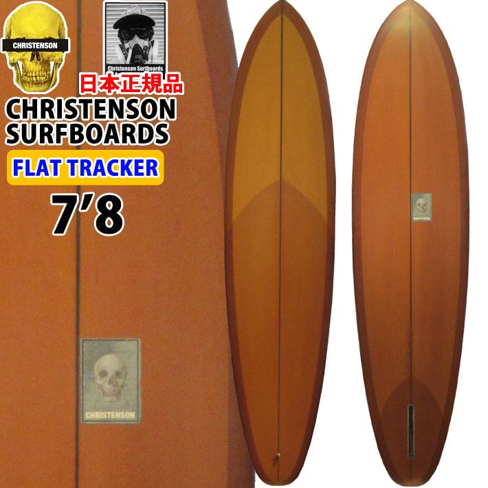 クリステンソン サーフボード CHRISTENSON フラットトラッカー FLAT TRACKER 7'8 シングルフィン [Root Beer Tint] サンディング仕上げ ツヤなし ファンボード ミッドレングス [条件付き送料無料]