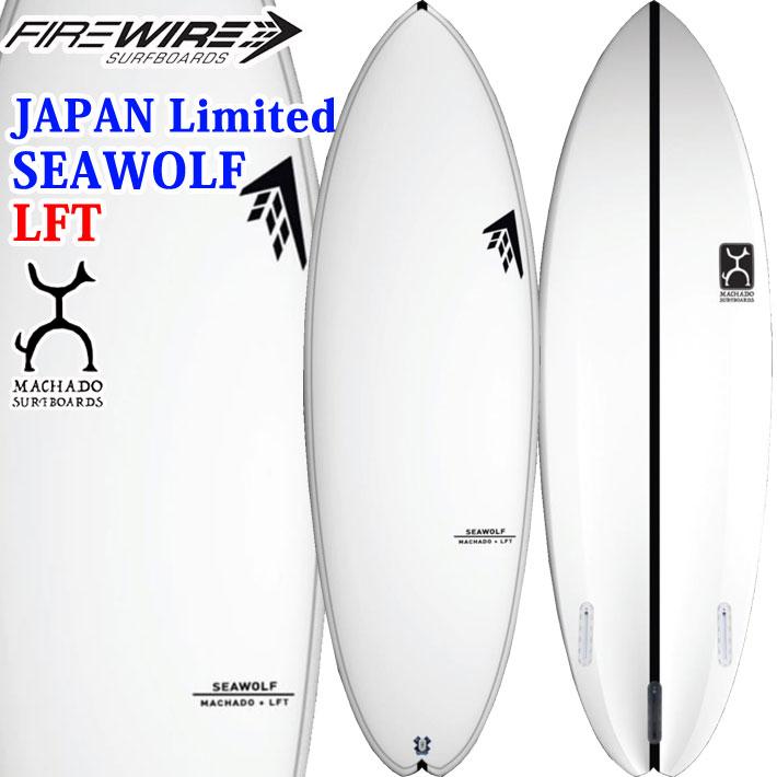 FIREWIRE SURFBOARDS ファイヤーワイヤー サーフボード 日本限定モデル SEAWOLF シーウルフ 2020年 Rob Machado ロブ・マチャド 最新モデル [LFT] TRI FIN ショートボード [条件付き送料無料]