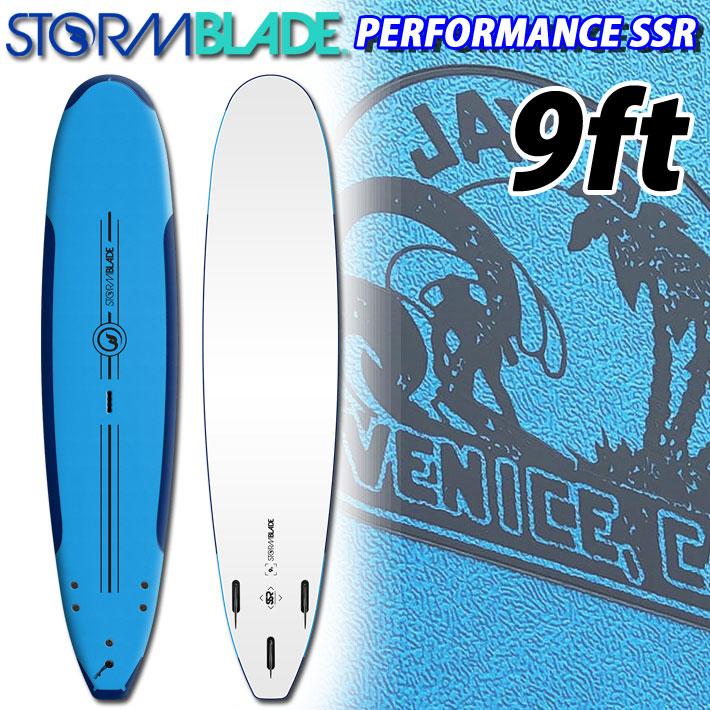 ソフトボード サーフィン ロングボード ストーム ブレード ソフトサーフボード 2020 STORMBLADE 9ft PERFORMANCE SSR SURF BOARD [パフォーマンス エスエスアールス] 9'0 TRI FIN [条件付き送料無料]