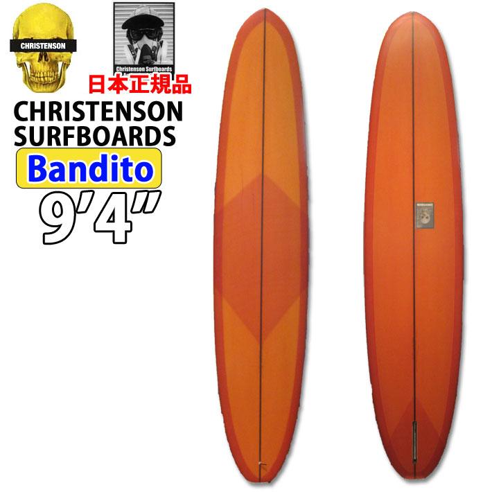 CHRISTENSON SURFBOARDS クリステンソン サーフボード日本正規販売店 クリステンソンサーフボード CHRISTENSON SURFBOARDS Bandito 9'4 シングルフィン [RootBeerTint] サンディング仕上げ ツヤなし ロングボード 正規品 [条件付き送料無料]