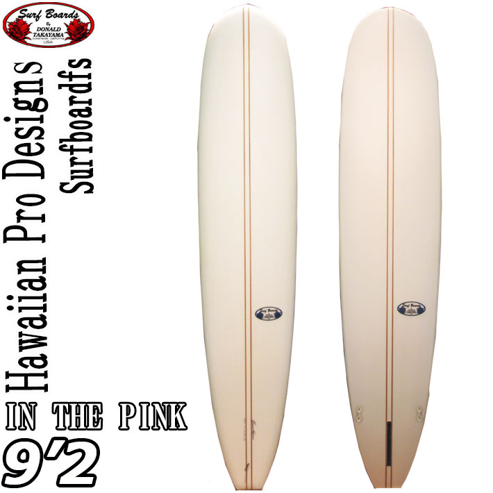 ロングボード ドナルドタカヤマ インザピンク サーフボード ハワイアンプロデザイン HPD IN THE PINK 9'2 [#15467]
