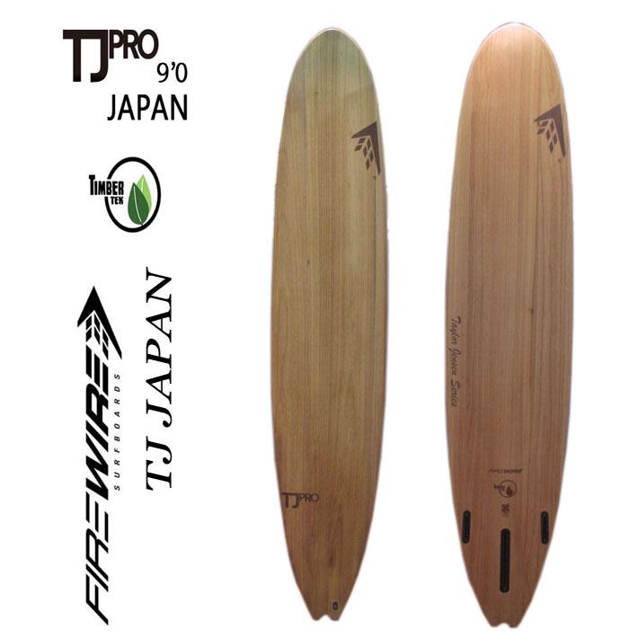FIREWIRE SURFBOARDS ファイヤーワイヤー サーフボード TJ JAPAN 9'0 テイラージェンセン ジャパンモデル ティンバーテック [条件付き送料無料]