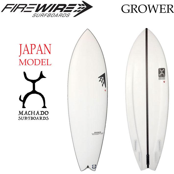 FIREWIRE SURFBOARDS ファイヤーワイヤー サーフボード GROWER グローワー JAPAN MODEL LFT Rob Machado ロブ・マチャド ショートボード [条件付き送料無料]