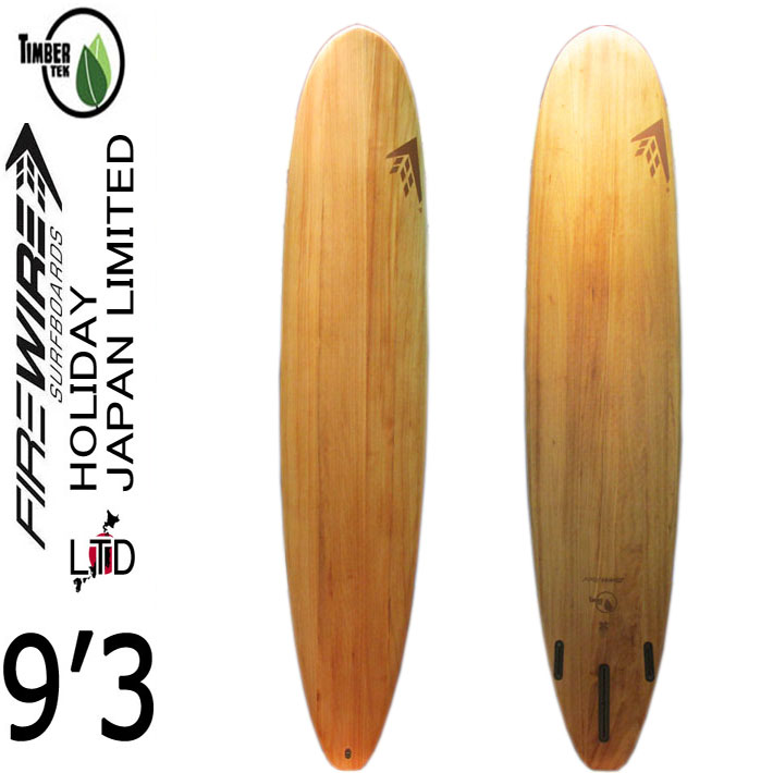 FIREWIRE SURFBOARDS ファイヤーワイヤー サーフボード HOLIDAY JAPAN LTD 9.3 Timber Tek ティンバーテック ロングボード 日本限定 [条件付き送料無料]