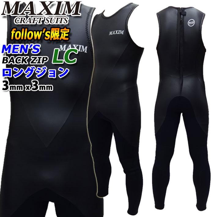 マキシム ウェットスーツ ロングジョン バックジップ 2020年 [フォローズ限定] MAXIM 3mm メンズ [LCモデル] 春夏用 クラシックモデル BLKスキン 国内生産 日本正規品