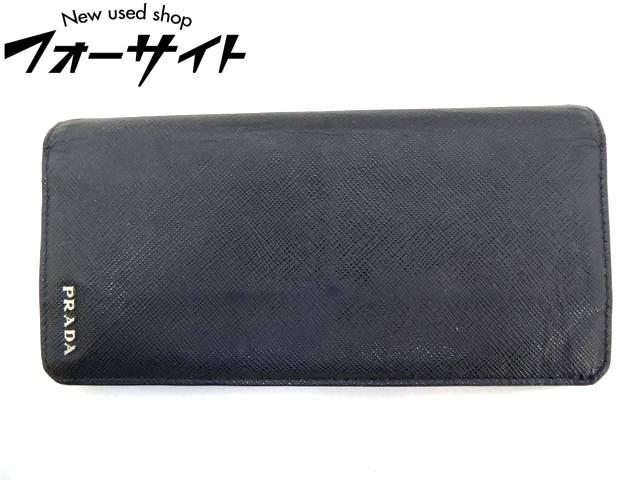プラダ■サフィアーノ レザー 2つ折り 長財布 ウォレット∞ブラック・黒×シルバー金具 メンズ PRADA 31B