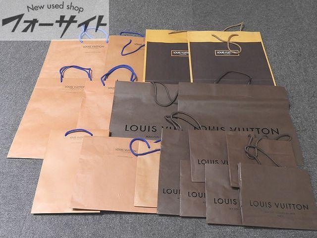 5番 LOUIS VUITTON ヴィトン ショップ袋 17枚セット◇ブラウン 旧型 バッグ 財布 小物 用▼1K