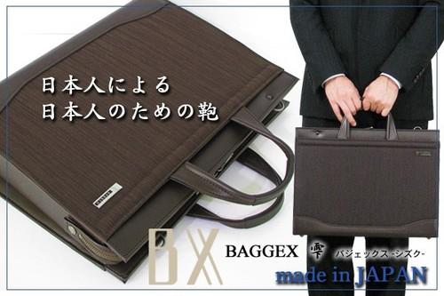【送料無料】【BAGGEX】バジェックス雫 ビジネスブリーフケース