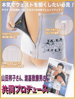 A best seller! ★ NEW tokakuni belt-adapting size L: about (79 cm ~ 84 cm) TOCA's Kuni-Chan belt