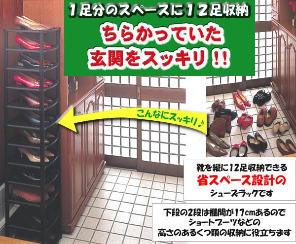 省スペース シューズラック12段 ブラック(玄関収納 靴箱 下駄箱 シューズボックス)(スリム)